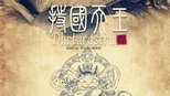 """魂作""""猫天王""""系列第二弹:来自天堂的乐手"""