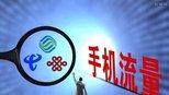 中国移动为挽留老用户放出大招,免费送宽带和流量,赶快告诉家人
