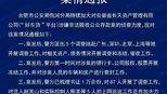 晚报:银保监出马!召集四巨头共助P2P蚂蚁花呗17年净利34亿元