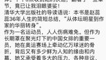 """赵蕊蕊新书:奥运骨折却被骂哭 恩师用""""一手烂牌""""赢球"""