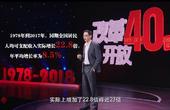 改革开放公开课:中国为什么能