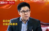 北京时间专访霍启刚:会带家人去河北看冬奥 那是太太的老家