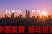 北京时间:以新型主流媒体的新锐表达响应新时代新期待