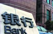 2017银行业被开出500多张罚单 天价罚单开给广发银行
