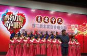 益安宁丸杯第二届北京市合唱大赛预赛第八场参赛队伍