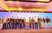 第八届北京国际电影节电影科技国际论坛举行