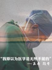 北京大学首钢医院院长 顾晋