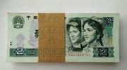 为什么不再印刷2元人民币了?这张快要绝版的2元纸币值多少钱?