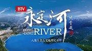 大型融媒体新闻行动·永定河文化之旅在京启动