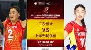 广东恒大女排VS上海光明优倍女排