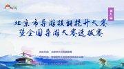 第九届北京市导游技能提升大赛选拔赛决赛