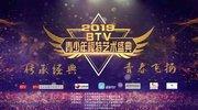 2019BTV青少年模特艺术盛典
