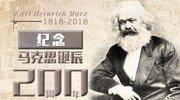 做坚定的马克思主义信奉者和实践者