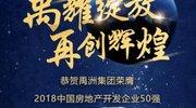 禹洲集团荣膺2018中国房地产上市公司综合实力50强第37名