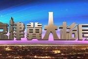 京津冀大格局
