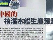 10年后中国或有6艘战略核潜艇 可装东风41潜射型