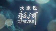 大家说永定河 回归心灵的那条河