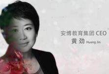 安博教育集团CEO 黄劲
