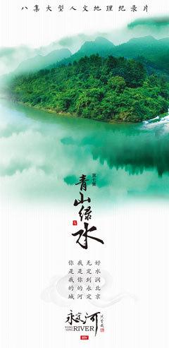 第七集:青山绿水