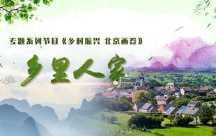 《乡村振兴 北京画卷》乡里人家