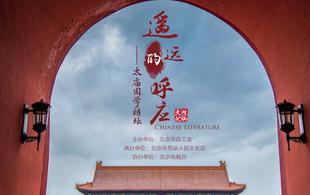 太庙国学讲堂