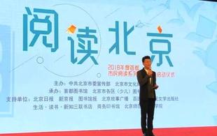 阅读北京——2018年度首都市民阅读系列文化活动