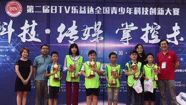 BTV乐益达全国青少年科技创新大赛