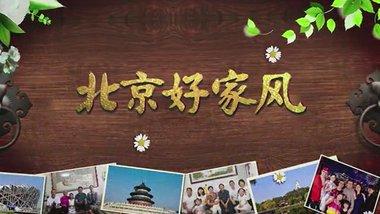 《北京好家风》真情讲述最美家庭故事