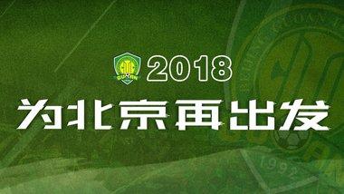 北京中赫国安队赛事全程报道