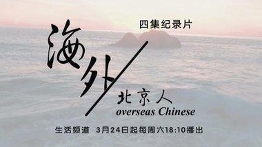 纪录片《海外北京人》