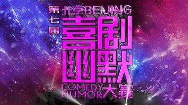 第七届北京喜剧幽默大赛