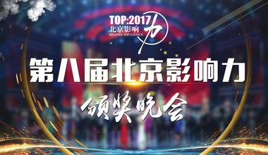 第八届北京影响力颁奖晚会