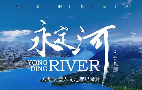 纪录片《永定河》8月20日震撼播出