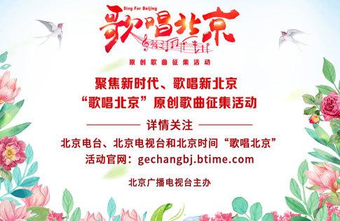 """""""歌唱北京""""原创歌曲征集活动启动一个月  收到词曲投稿300余件"""