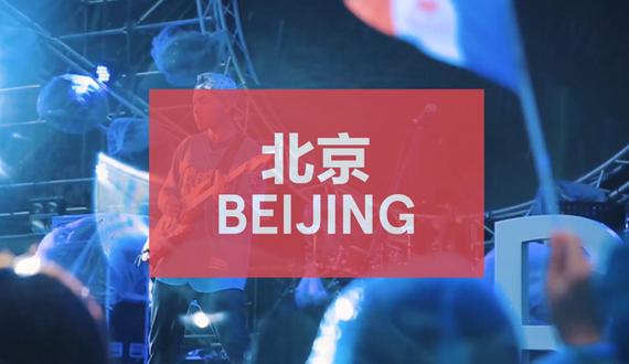 北京时间带您亲临演出现场