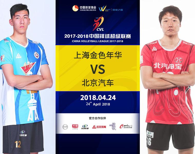 【回放】上海金色年华男排VS北京汽车男排