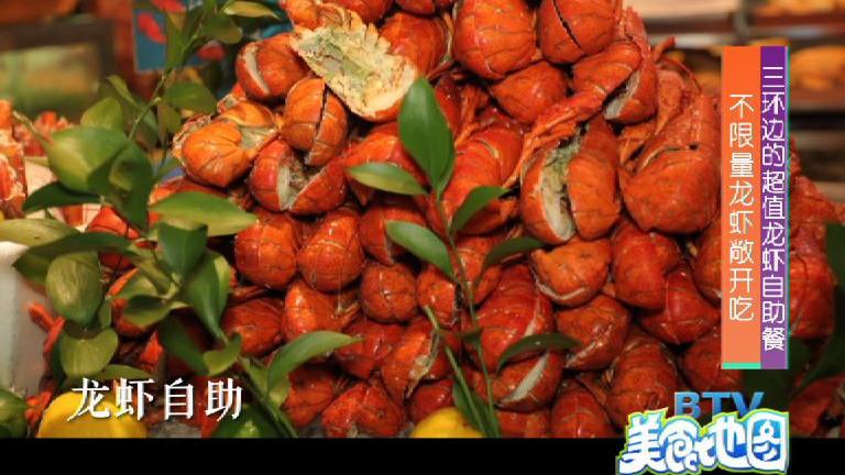 《美食地图》 三环边的超值龙虾自助餐!