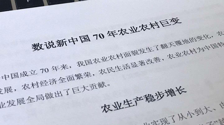 农业农村部发布《数说新中国70年农业农村巨变》