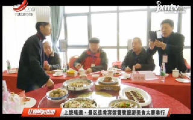 上饶味道·景区佳肴宾馆饕餮旅游美食大赛举行