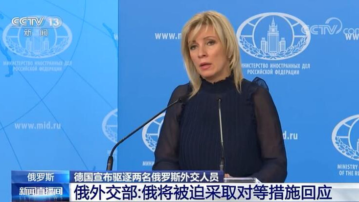 德国宣布驱逐两名俄罗斯外交人员 俄外交部反应强烈