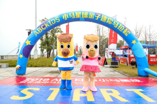 2018小马星球亲子迷你马拉松第二季圆满收官,杭州近千组家庭用爱温暖冬日