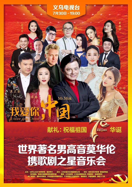 首届VIPEUART大陈马畈雅泽义乌大师班音乐会在义乌举办