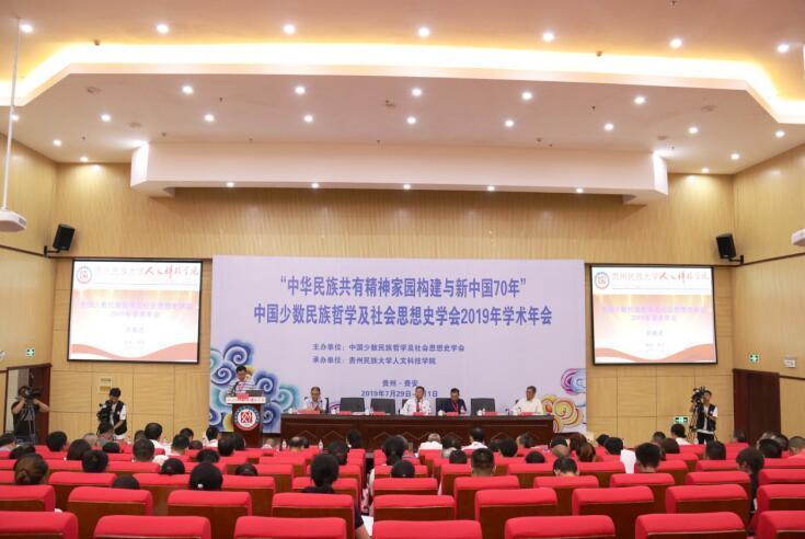 中国少数民族哲学及社会思想史学会2