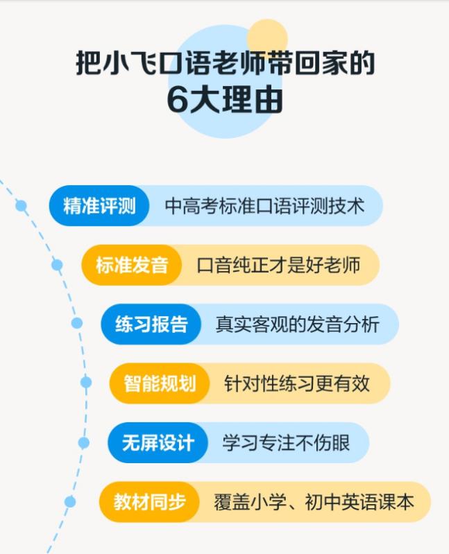小飞口语老师_A.I.开启智能口语学习新时代