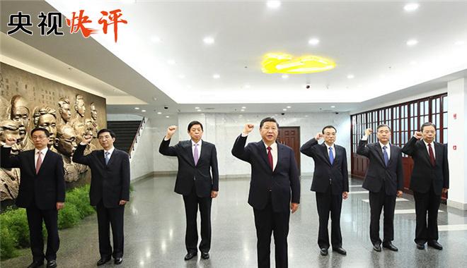 【央视快评】奋力开创中国特色社会主义的光辉时代