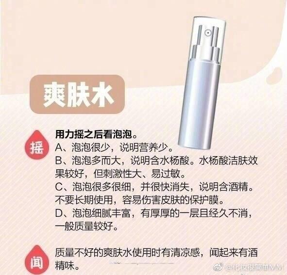 八个技巧教你判断化妆品的真假图4