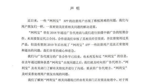 杜海涛代言网利宝翻车 姐姐直怼受害者你活该道歉