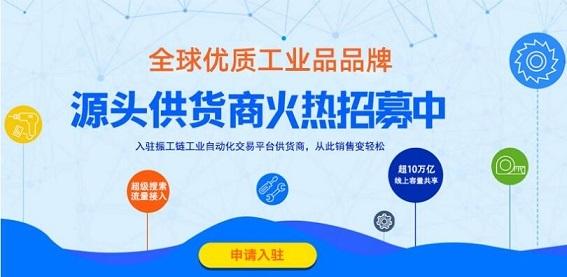 振工链S2B交易平台助力制造业互联升级