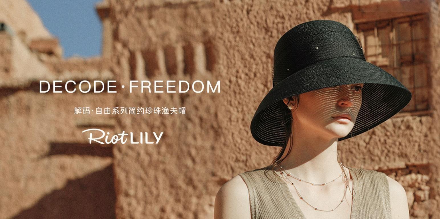 "RIOTLILY艾特里里春夏帽饰""解码·自由""系列新品上市"