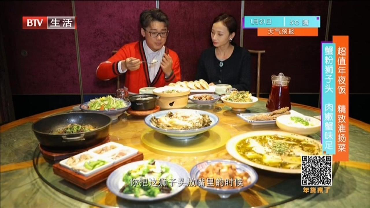 《京城美食地图》20210120超值年夜饭  精致淮扬菜